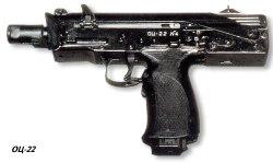 "Пистолет-пулемёт ОЦ-22 ""Бук"""